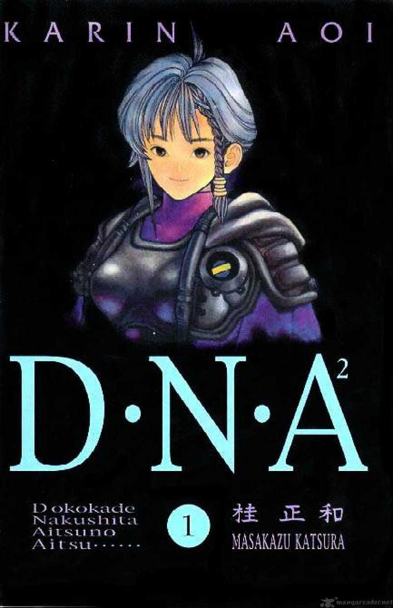 Shonen D.N.A²