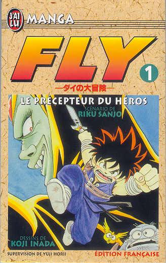 Shonen Fly