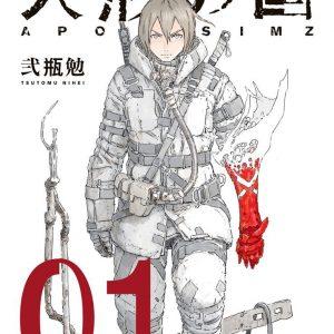 Manga, Shonen, Aposimz