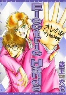 Manga, Yaoi, Electric Hands