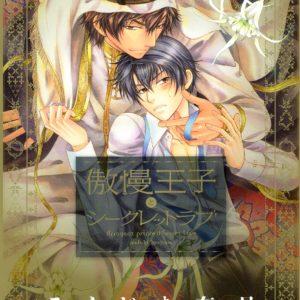 Manga, Yaoi, Arrogant Prince & Secret Love